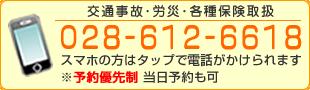 028-612-6618.交通事故・労災・各種保険取扱い
