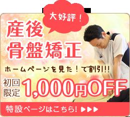 産後骨盤矯正 初回限定1000円OFF