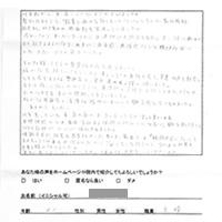 宇都宮市簗瀬40代女性自律神経失調症