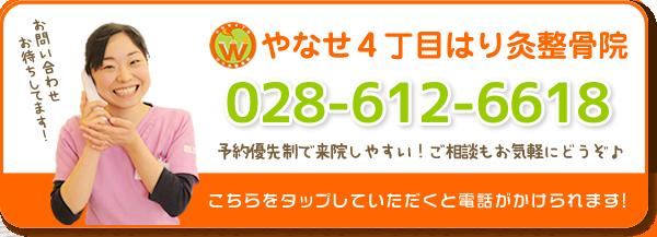 電話番号:028-612-6618