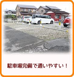 駐車場完備で通いやすい!