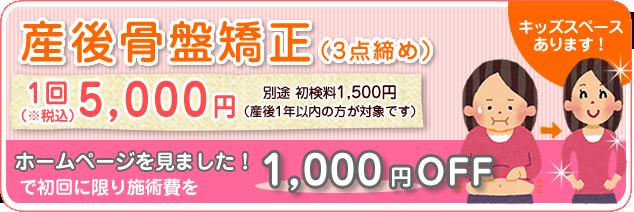 産後骨盤矯正4500円、今ならHP見た!で初回1000円OFF