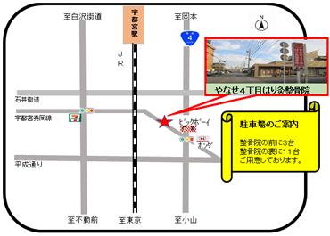 宇都宮市やなせ4丁目はり灸整骨院の地図