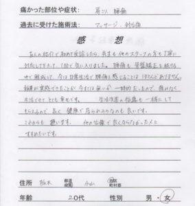栃木県小山市 20代 女性