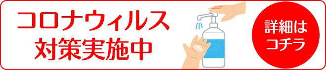 お知らせ(新型コロナウィルスに対する対応)